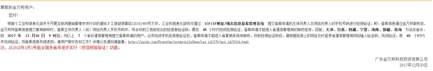 越来越严的ICP备案审核 备案要求手机短信认证啦插图1