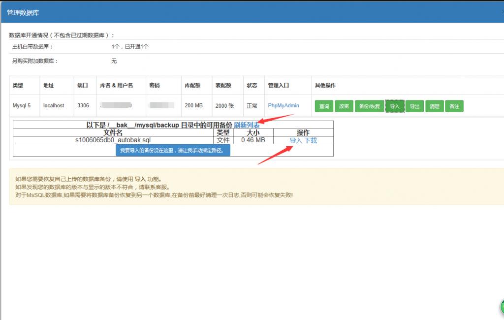 华夏名网虚拟主机MySQL/MSSQL数据库导入的方法插图4