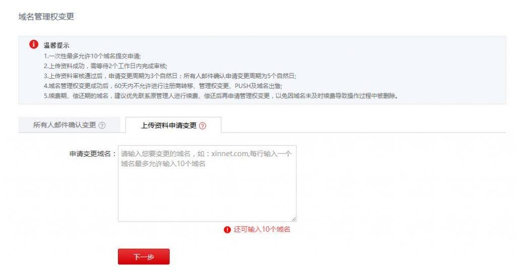 域名注册商不见了域名丢失如何找回插图3