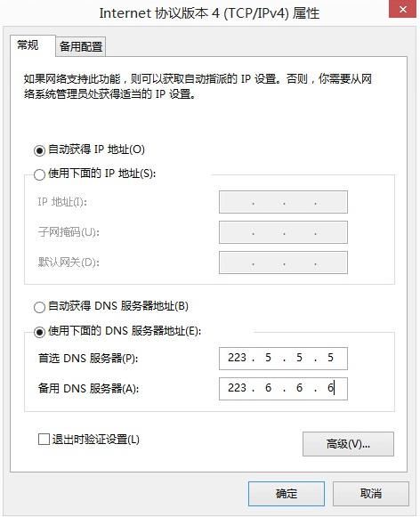 windows电脑更换DNS服务器教学插图4