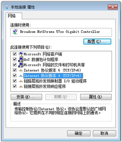 windows电脑更换DNS服务器教学插图5