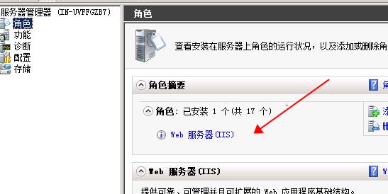 windows2008服务器如何启用PHP插图2