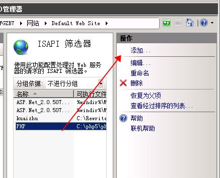 windows2008服务器如何启用PHP插图5