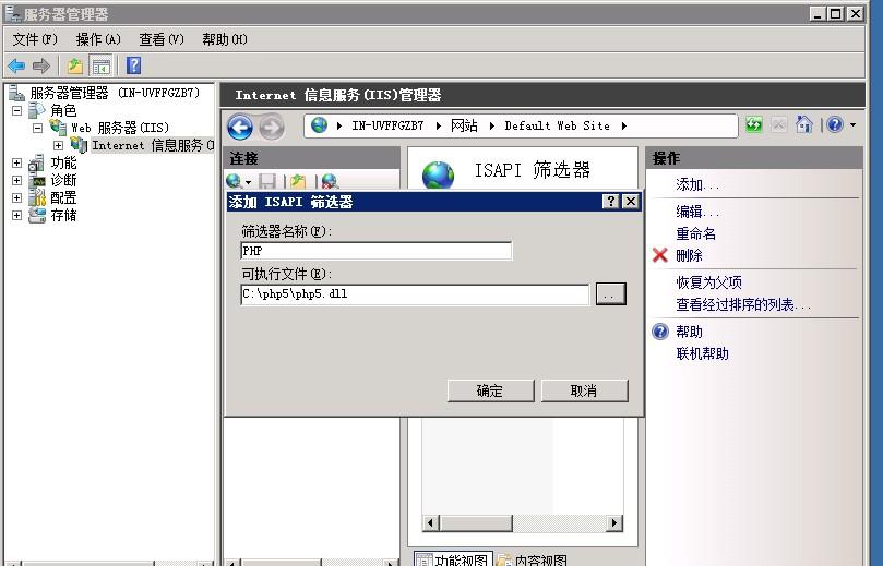 windows2008服务器如何启用PHP插图6