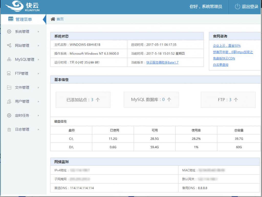 快云小助手:值得推荐的服务器免费建站环境集成工具插图1
