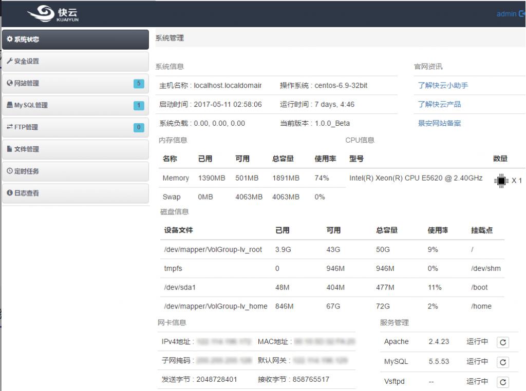 快云小助手:值得推荐的服务器免费建站环境集成工具插图2