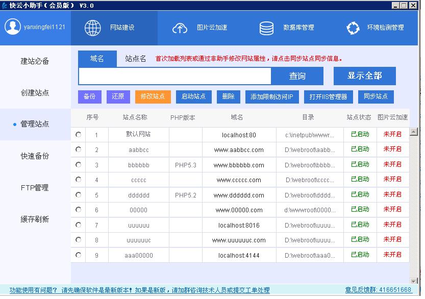 快云小助手:值得推荐的服务器免费建站环境集成工具插图