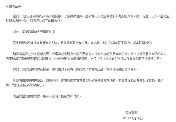 正名?淘宝联盟声明:花生日记APP非淘宝联盟官方创办插图