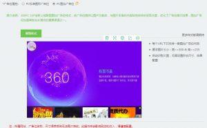 360广告联盟图加广告位上线插图1