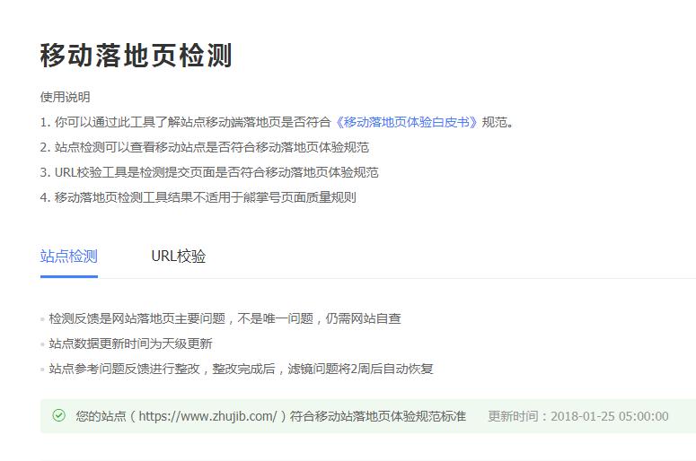 百度站长平台新推:移动落地页检测工具插图