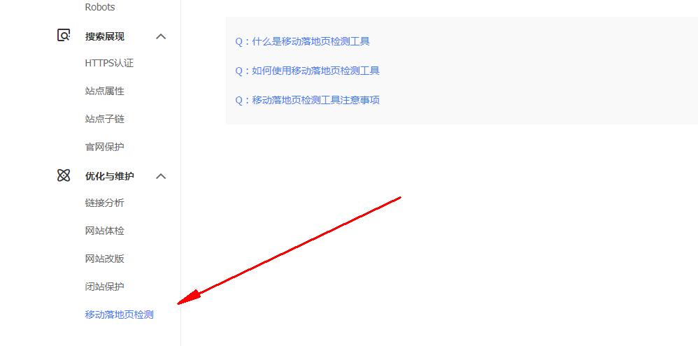 百度站长平台新推:移动落地页检测工具插图1
