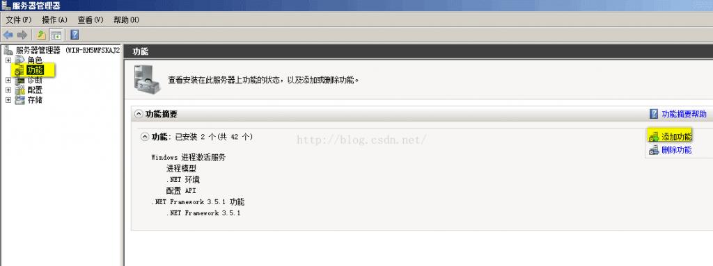 windows2008解决必须使用角色管理工具安装或配置 NET3.5 sp1问题插图2