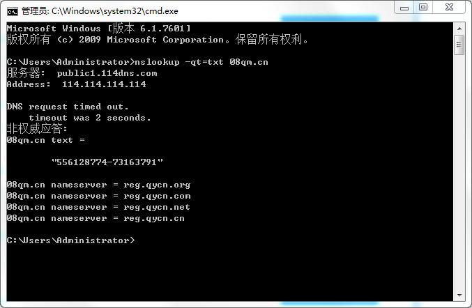 域名如何查询txt、A、DNS、MX、cname解析记录插图2
