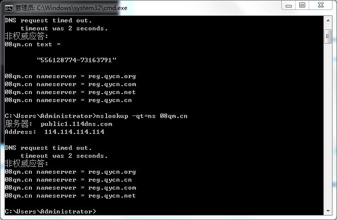 域名如何查询txt、A、DNS、MX、cname解析记录插图3