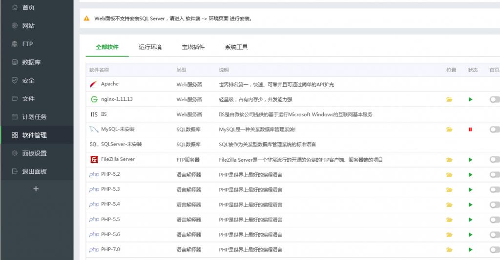 宝塔面板:值得推荐的服务器建站环境集成软件插图1