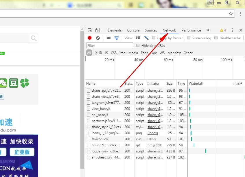 怎么查看是否命中百度云加速CDN缓存?插图