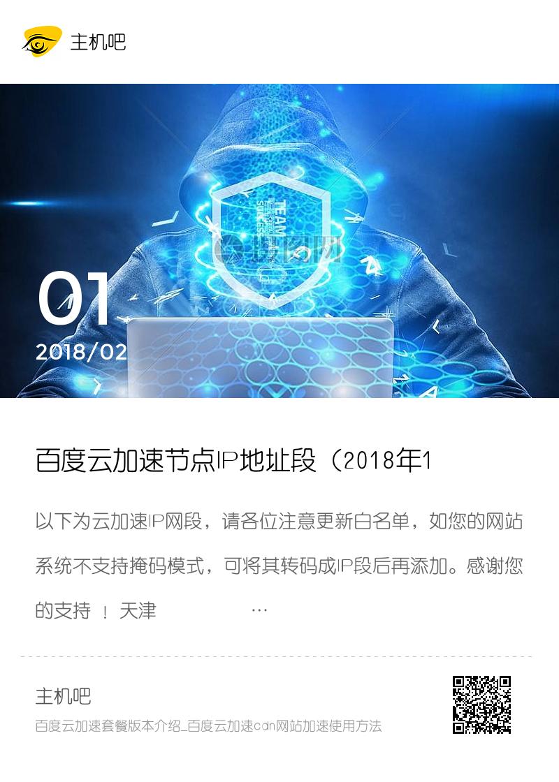 百度云加速节点IP地址段(2018年1月20日更新)分享封面