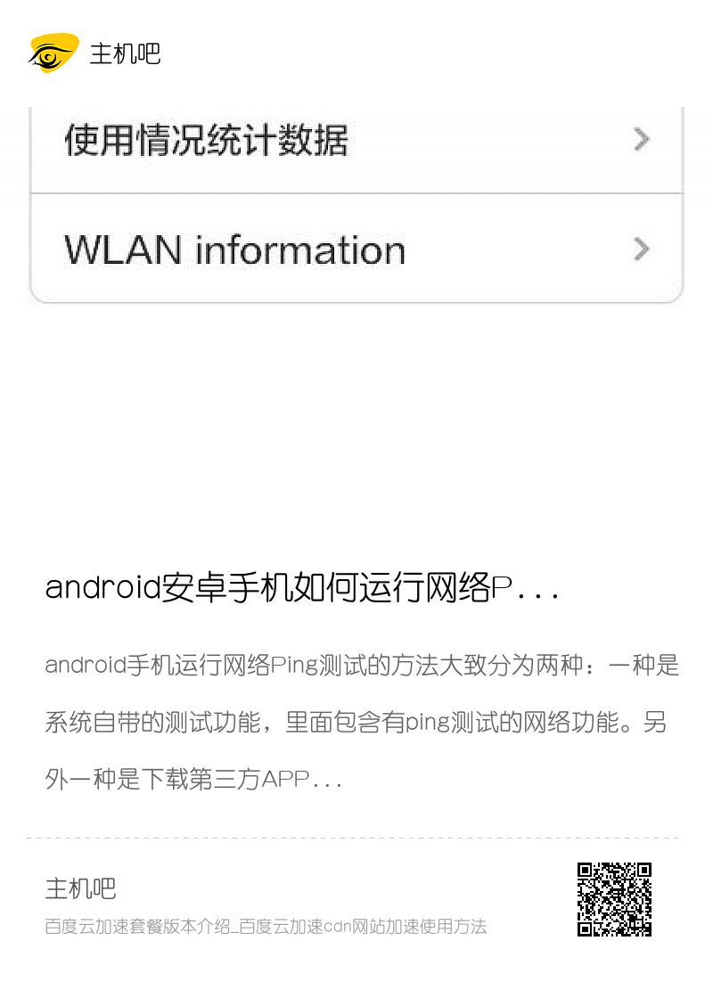 android安卓手机如何运行网络Ping网站IP测试?分享封面