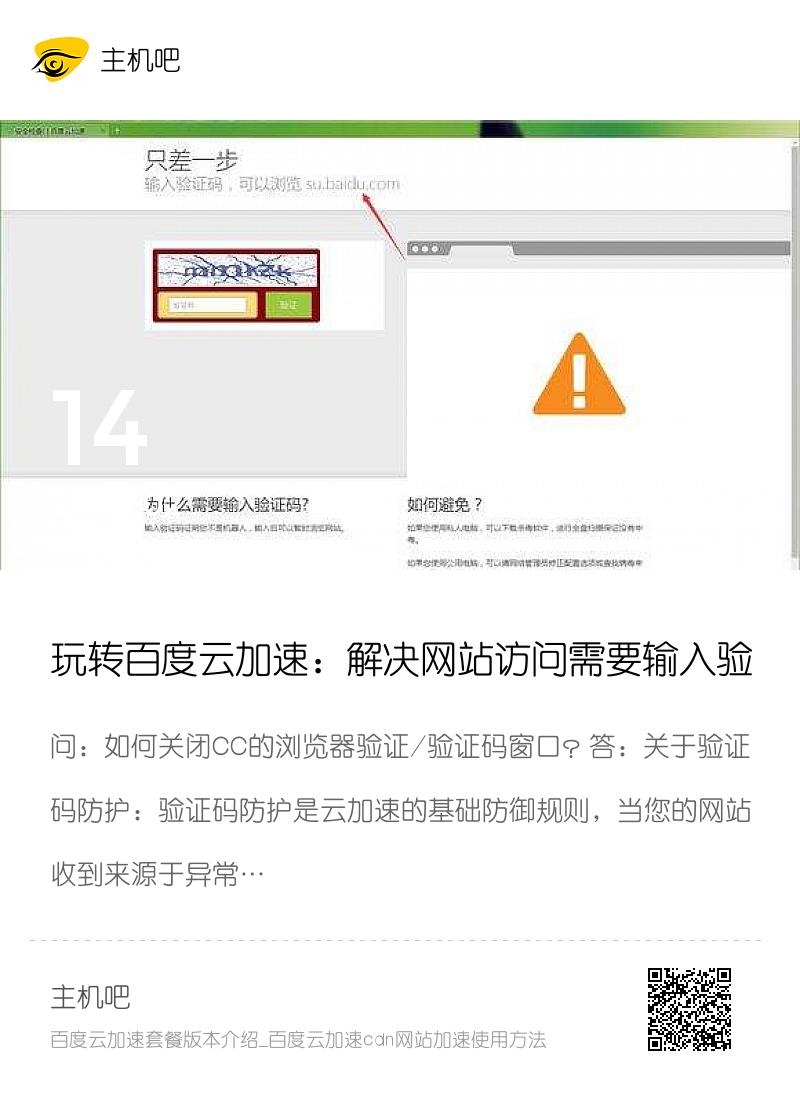 玩转百度云加速:解决网站访问需要输入验证码与5秒浏览器检查问题分享封面