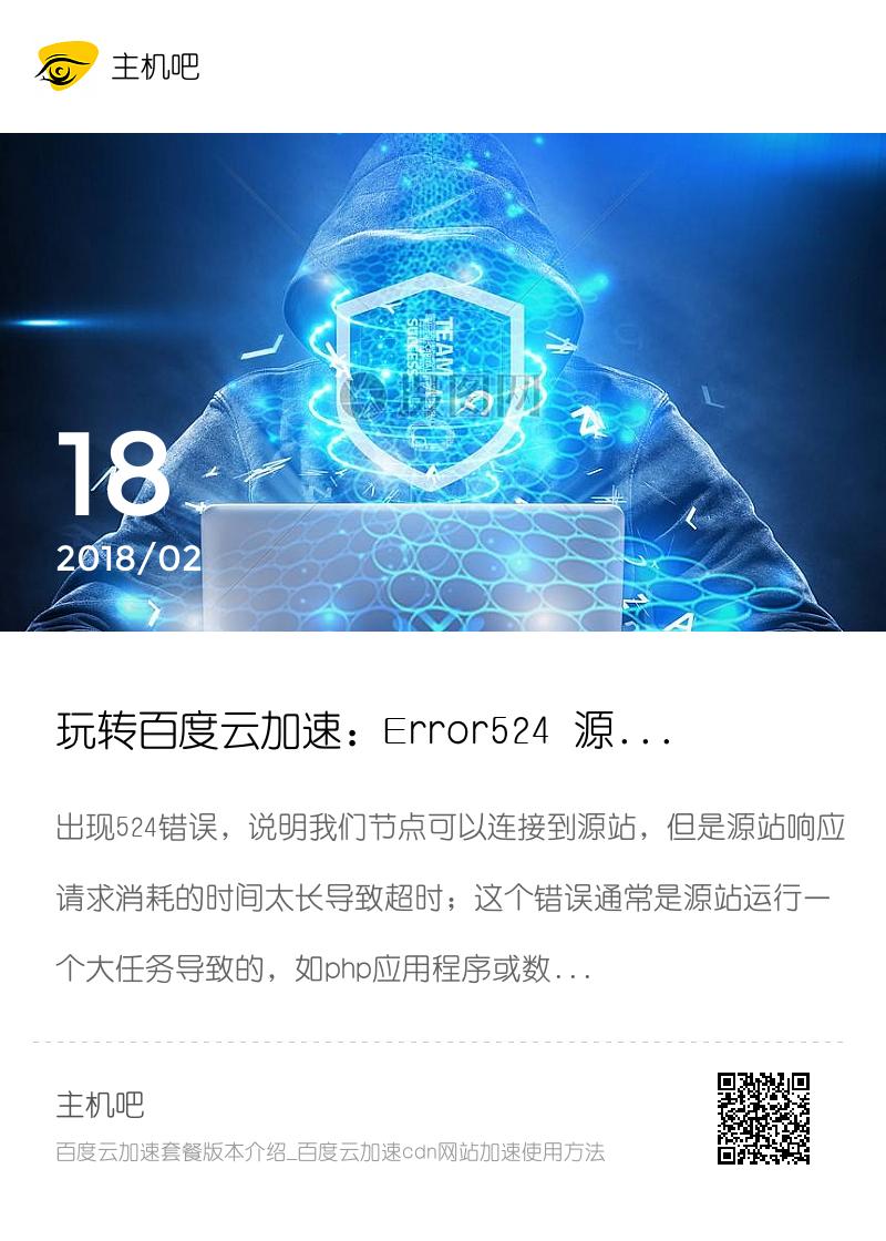 玩转百度云加速:Error524 源站处理超时解决办法分享封面