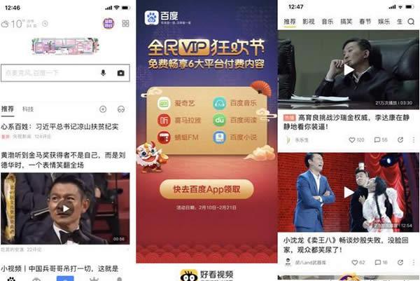 百度搜索转型百度资讯 成为国内最大新闻资讯分发平台插图