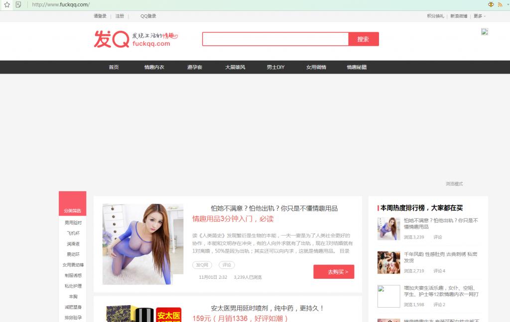 腾讯申请仲裁fuckqq.com域名 日访问量曾高达5万 目前已变成人品网站插图3