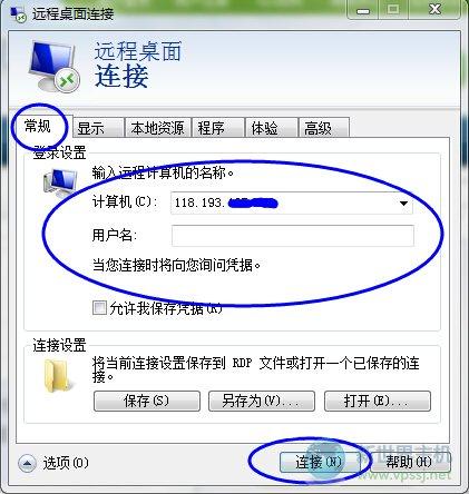 如何把本地电脑的东西复制粘贴到VPS云服务器插图2