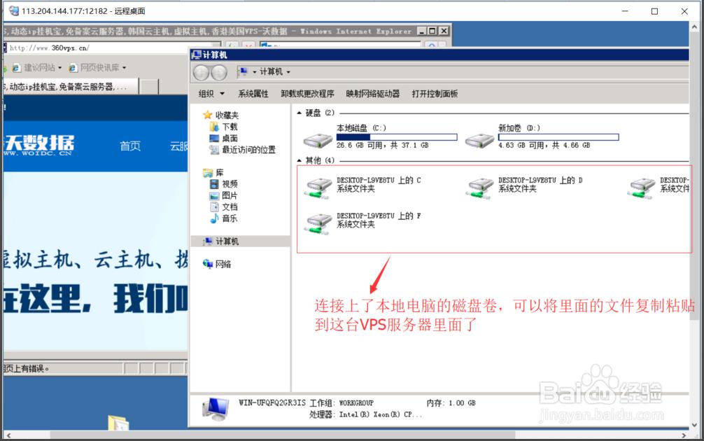 如何把本地电脑的东西复制粘贴到VPS云服务器插图3