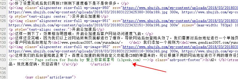 千万别用!暗藏广告的BaiduXZH Submit百度熊掌号提交插件插图