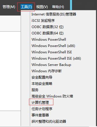 windows2012系统如何挂载D盘插图1