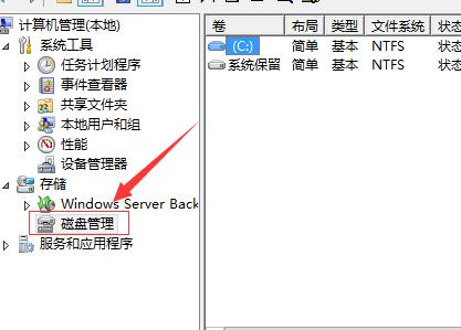 windows2012系统如何挂载D盘插图2