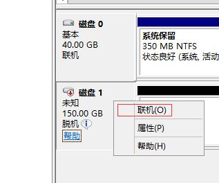 windows2012系统如何挂载D盘插图3