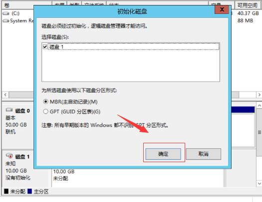 windows2012系统如何挂载D盘插图5