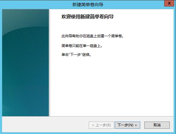 windows2012系统如何挂载D盘插图7