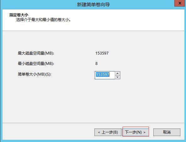windows2012系统如何挂载D盘插图8