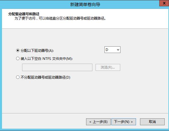 windows2012系统如何挂载D盘插图9