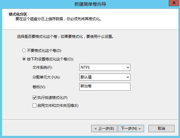 windows2012系统如何挂载D盘插图10