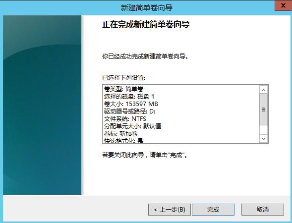 windows2012系统如何挂载D盘插图11
