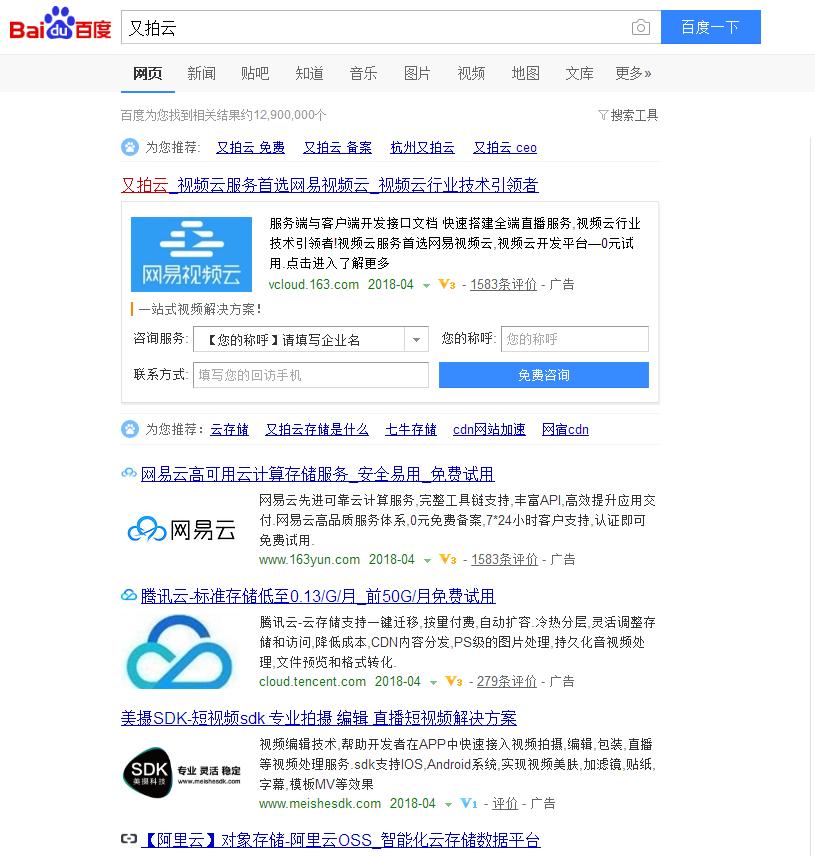 """百度搜""""又拍云"""" 搜索结果一个字:惨插图"""