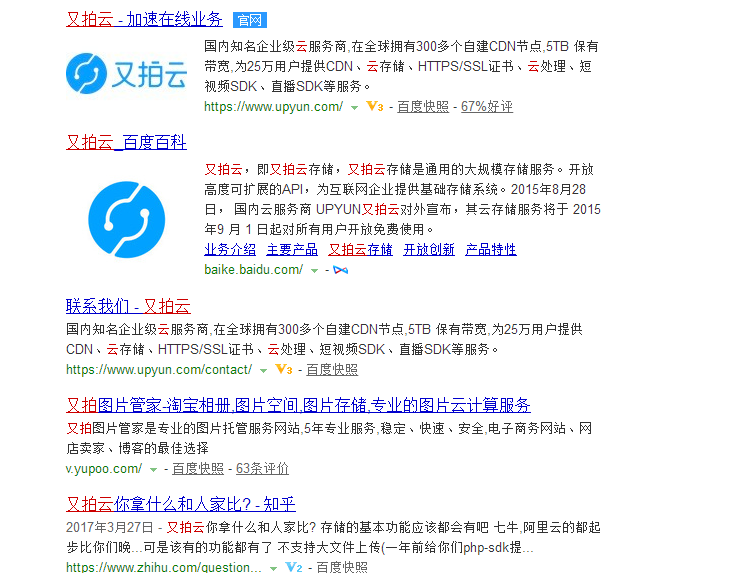 """百度搜""""又拍云"""" 搜索结果一个字:惨插图1"""