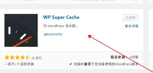 一个不错的wordpress博客提高网站打开速度插件插图1