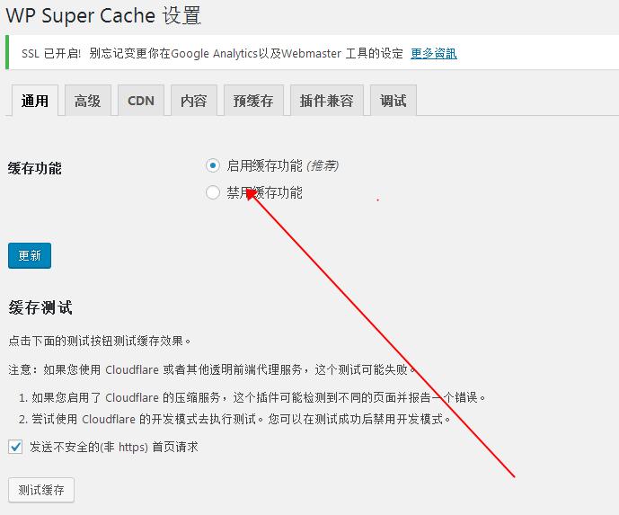一个不错的wordpress博客提高网站打开速度插件插图2