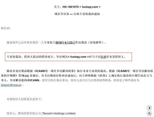 仲裁获胜!腾讯喜提 fuckqq.com 域名插图