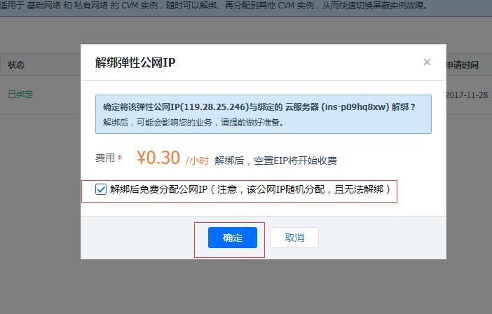 腾讯云服务器免费更换IP教程插图4