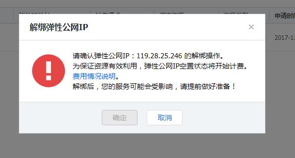 腾讯云服务器免费更换IP教程插图5