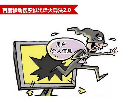 百度推出烽火算法2.0:永久封禁盗取、劫持页面 微新闻