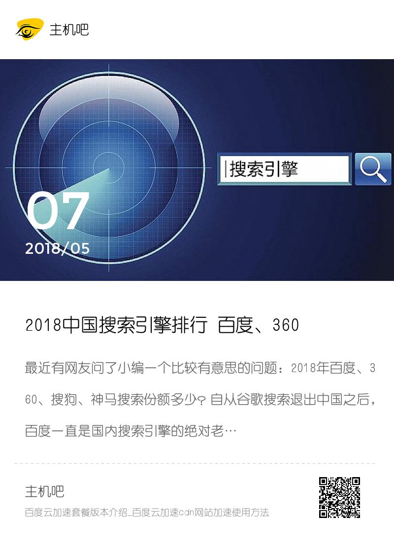 2018中国搜索引擎排行 百度、360、搜狗、神马搜索份额多少?分享封面