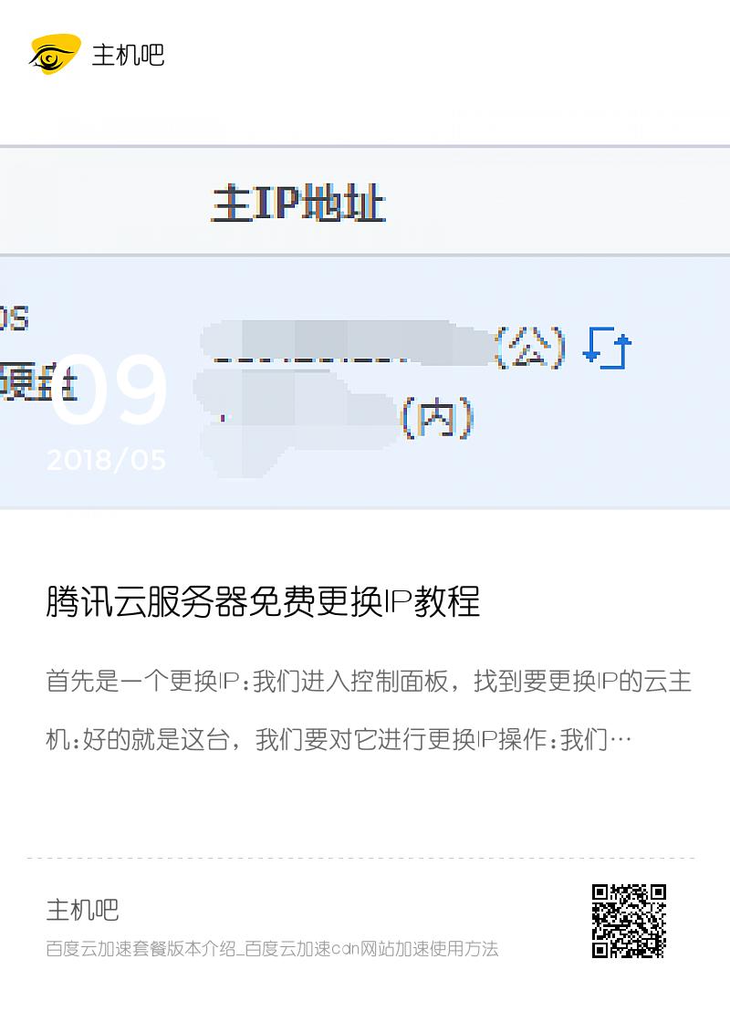 腾讯云服务器免费更换IP教程分享封面