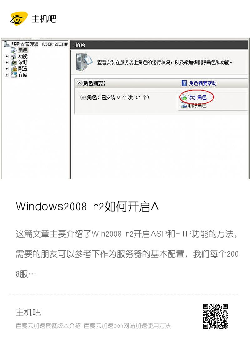 Windows2008 r2如何开启ASP和FTP功能的方法分享封面