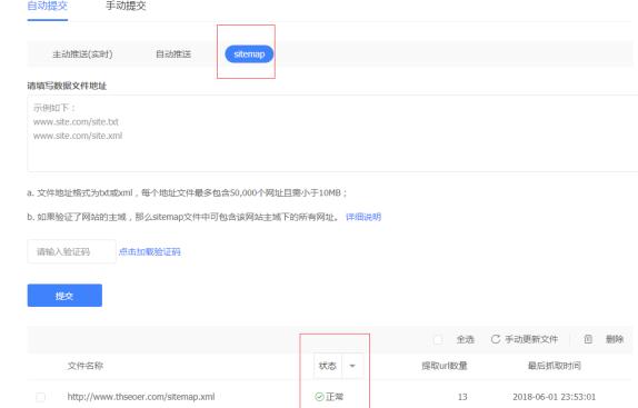 新站上线后应该做哪些有利于seo的工作 经验心得 第6张